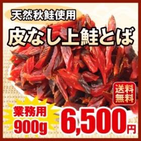 おつまみ 送料無料 皮なし上鮭とば 北海道産 天然秋鮭 ひと口サイズ 業務用900g(450g×2) 送料無料 メール便