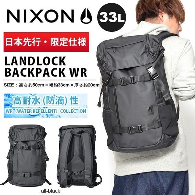 限定 バックパック NIXON ニクソン LANDLOCK BACKPACK WR デイパック ランドロック 高耐水 リュックサック バッグ BAG かばん 鞄 カバン 2018夏新作 33L