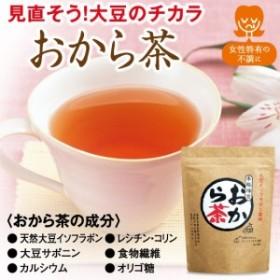 健康茶 お茶 ティーバッグ おから茶 2.5g×20ヶ入