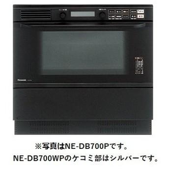 ビルトイン電気オーブンレンジ パナソニック NE-DB700WP 200V ブラック (ケコミ部シルバー) [■]