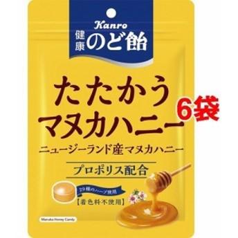 カンロ 健康のど飴 たたかうマヌカハニー(80g6袋セット)[ハーブキャンディー]