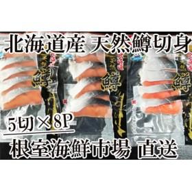 天然甘口マス切身5切×8P(計40切)