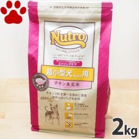 【19】 [正規品] ナチュラルチョイス 超小型犬用(体重4kg以下) シニア犬用(7歳以上) チキン&玄米 2kg ニュートロ  エイジングケア 高齢犬