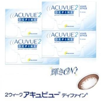 【4箱セット】 2ウィークアキュビューディファイン ×4箱 (両目6ヶ月分)