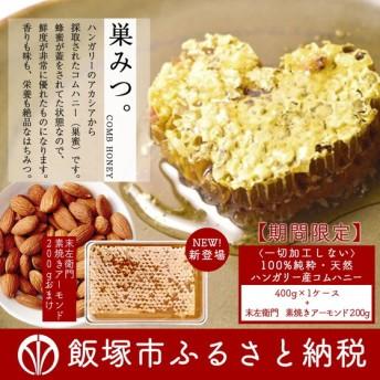 コムハニー 400g(蜂蜜) &素焼きアーモンド
