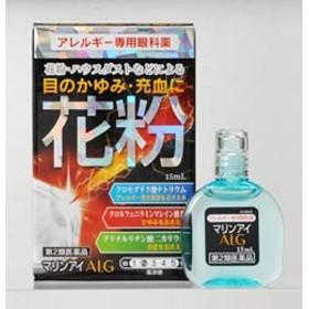 【第2類医薬品】 マリンアイALG 15ml