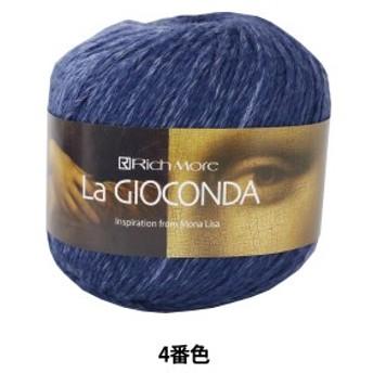 春夏毛糸『LA GIOCONDA(ジョコンダ) 4番色』 RichMore リッチモア