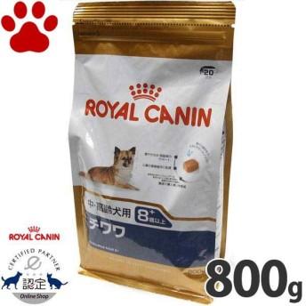【9】 [正規品] ロイヤルカナン 犬ドライ チワワ 中高齢犬/高齢犬用(8歳以上) 800g 犬種別 ドッグフード ドライ ロイカナ BHN