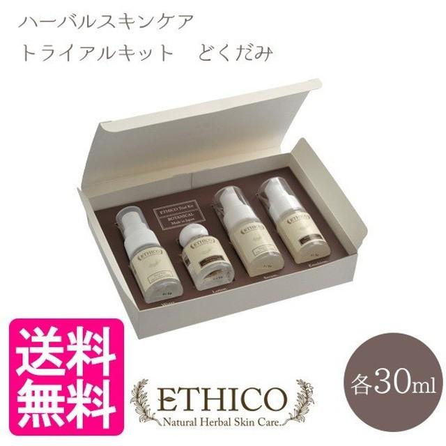 ETHICO ハーバルスキンケア トライアルキット どくだみ 各30mL 化粧水 乳液 美容液 無添加