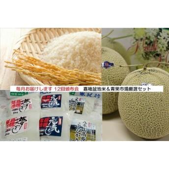【毎月お届け(12回)】嘉穂盆地米3点セット・マスクメロン・季節のおすすめ1品