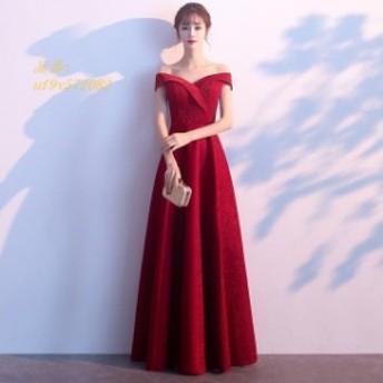 オフショルダー イブニングドレス 披露宴 ワイン ゲストドレス 編み上げ ロング丈 ロングドレス 二次会 パーティードレス 結婚式