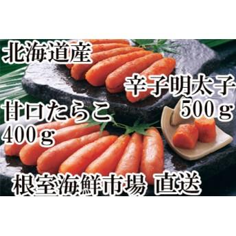甘口たらこ200g×2P、辛子明太子500g 根室海鮮市場[直送]