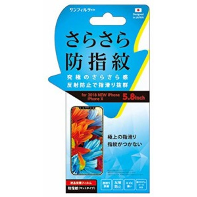 d17e8f0964 iDress iPhoneXS iPhoneX スタンダード さらさら防指紋 液晶保護フィルム 反射防止で指滑り抜群