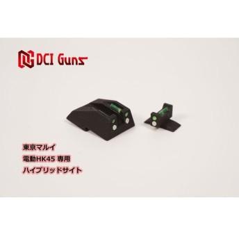 DCI GUNS/HVST-HK45E-IM/ハイブリッドサイト iM(東京マルイ 電動ハンドガン HK45用)