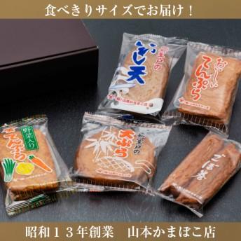 室戸の天ぷらミニセット(ミニセット)