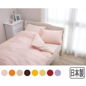 日本製綿100%布団カバー(枕カバー)
