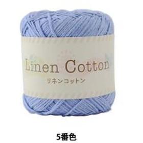 春夏毛糸 『Linen Cotton(リネンコットン) 合太タイプ 5番色』 サックス 【ユザワヤ限定商品】