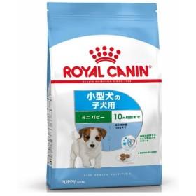 【100】 ロイヤルカナン 犬/ドライ ミニ パピー 旧ジュニア 8kg 小型犬(10kg以下)/子犬(10か月以下) サイズヘルスニュートリション