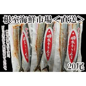北海道根室産 明太子さんま2尾×10P 根室海鮮市場[直送]