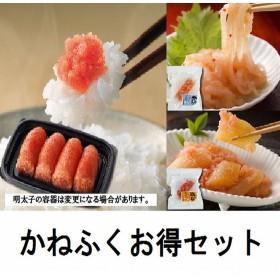 魚市場厳選 かねふく 辛子明太子<ご家庭用セット>