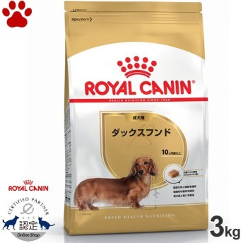 【28】 ロイヤルカナン 犬/ドライ ダックスフンド 成犬用(10か月以上) 3kg ブリードヘルスニュートリション