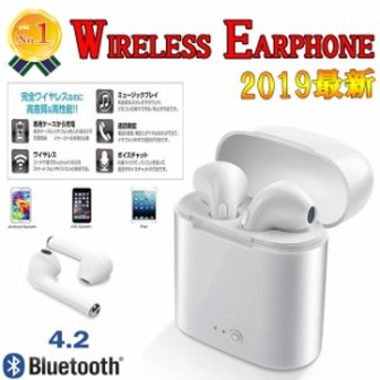 イヤホン Bluetooth 4.2 ワイヤレス イヤホン ブルートゥースイヤホン iPhone Android対応 ヘッドホン 左右分離型 収納ケース Android i