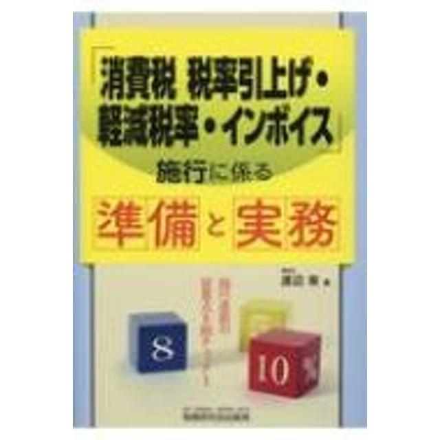 渡辺章/「消費税税率引上げ・軽減税率・インボイス」施行に係る準備と実務