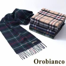 オロビアンコ Orobianco マフラー タータンチェック チェック ストール ラッピング ウール【送料無料】