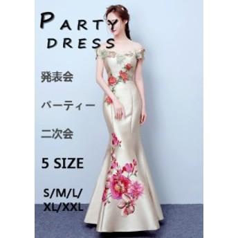 ミドリフトップ ロングドレス セクシー 刺繍 タイトスカート エレガントなワンピース ウェディングドレス ホルターネック