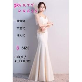 Vネック ロングドレス お呼ばれドレス 結婚式二次會に最高 刺繍 上品レディース パーティードレス マキシ丈