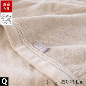 東京西川 綿毛布 クイーン 日本製 綿100%毛羽 紀州高野口パイル シール織り 掛け毛布 洗える コットンケット