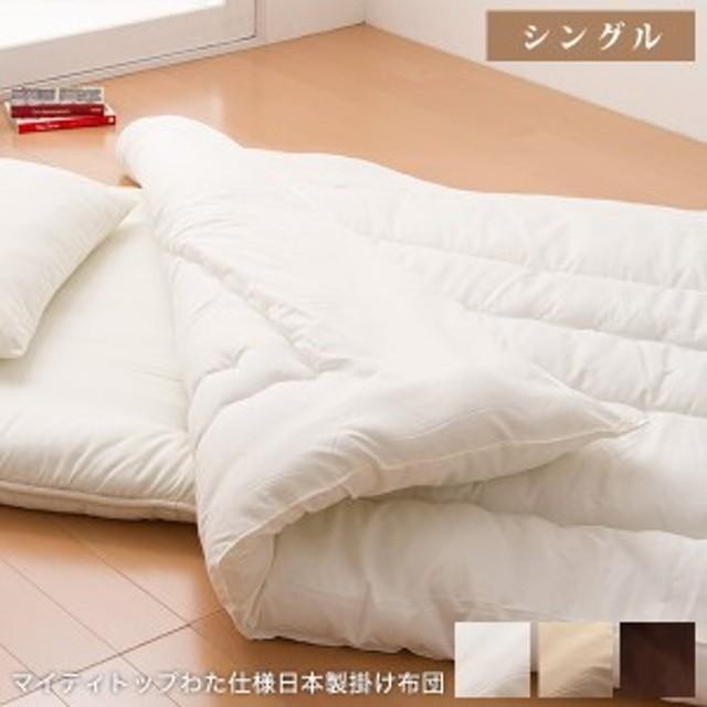 掛け布団 シングル 布団 ふとん 掛布団 単品 マイティ マイティトップわた仕様日本製掛け布団 高品質 日本製