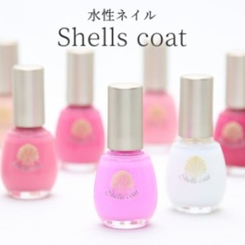 水性ネイル shellscoat(シェルズコート) 10ml