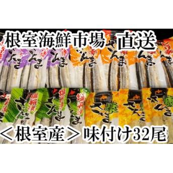 北海道根室産 さんま味付け4種類セット(計32尾)