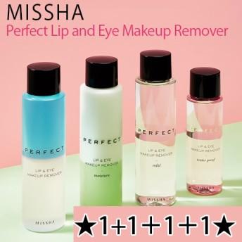【1+1+1+1】ミシャ/MISSHA Perfect Lip and Eye Makeup Remover リップ&アイ メイクアップリムーバー ポイント用メイク落とし