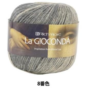 春夏毛糸『LA GIOCONDA(ジョコンダ) 8番色』 RichMore リッチモア