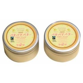 シアバターとバオバブオイルのブレンドバター ローズ フェアトレード認証つき 2個