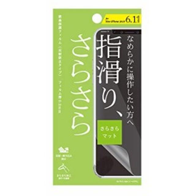 c213404a98 藤本電業 iPhoneXR なめらかな指滑り さらさら 防指紋 液晶保護 フィルム 6.1インチ