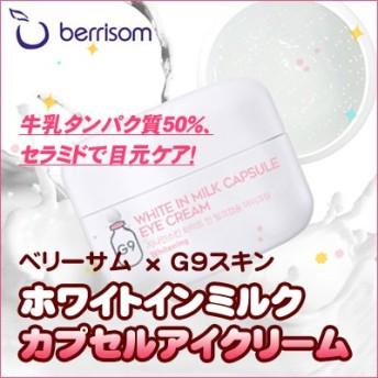 『ベリサム × G9スキン』ホワイトインミルクカプセルアイクリーム 牛乳アイクリーム(30g) ウユアイクリーム 肌トーンアップ 弾力ケア クマケア 栄養保湿 ミルク肌 韓国コスメ