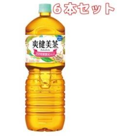 (6本セット)爽健美茶 PET 2L×6本(1ケース)