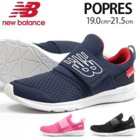 ニューバランス スニーカー 子供 キッズ ジュニア 靴 男の子 女の子 スリッポン フィット 快適 通気性 New Balance POPRES