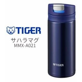 タイガー魔法瓶 MMX-A021 AIサハラマグ 200ml インディゴブルー