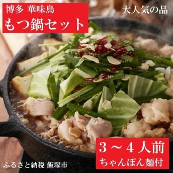 福岡「華味鳥」もつ鍋セット(3~4人前)