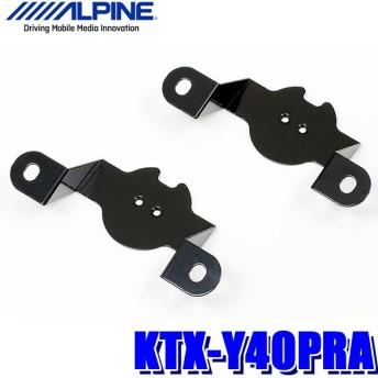[在庫あり]KTX-Y40PRA アルパイン 30系プリウス/40系プリウスα専用Xシリーズスピーカー用トゥイーター取付キット
