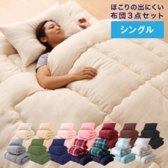 20色から選べる! 布団セット 寝具セット 組布団 掛け布団 掛布団 敷き布団 敷布団 枕 ふとん [届いたらすぐ眠れる!ほこりの出にくい布
