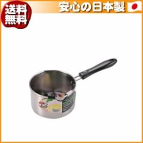 (送料無料)パール金属 H-5171 デイズキッチン ステンレス製ミルクパン13cm