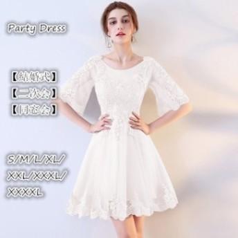 著痩せ パーティードレス お呼ばれ 大人 20代30代40代 結婚式ドレス 上品 ホワイト色 Aラインワンピース フォーマルドレ