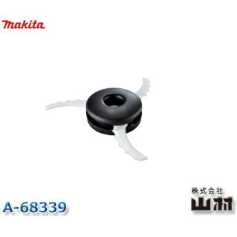 マキタ 樹脂刃セット品(3枚刃)Φ255 A−68339