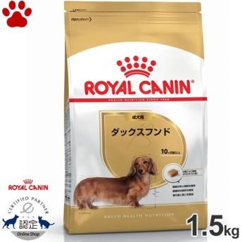 【16】 [正規品] ロイヤルカナン 犬ドライ ダックスフンド 成犬用(10か月以上) 1.5kg 犬種別 ドッグフード ドライ ロイカナ BHN