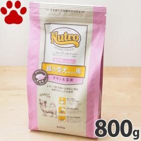 【10】 [正規品]  ナチュラルチョイス 超小型犬用(体重4kg以下) 成犬用(8か月以上) チキン&玄米 800g ニュートロ ドッグフード